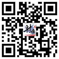考完开团《射雕英雄传手游》10人团本介绍-5.jpg