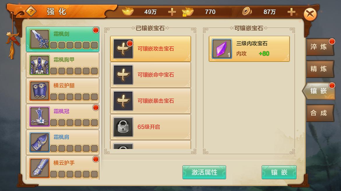 宝石系统-030.png
