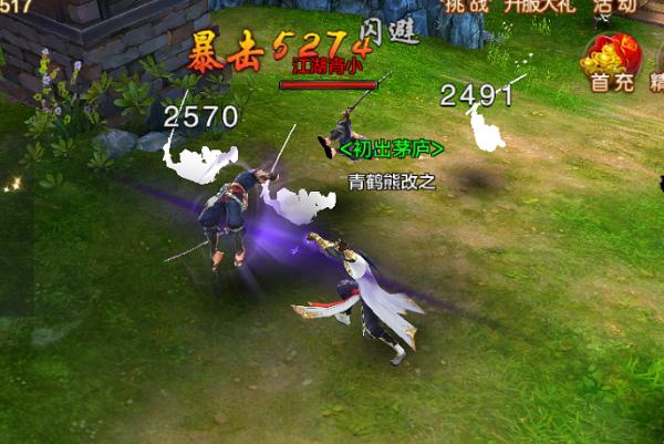 《射雕英雄传手游》无限连击至强攻略-1.png