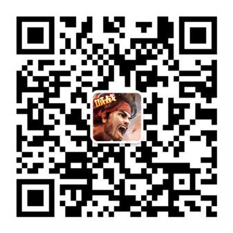 """攻城略地 全新资料片""""十月围城""""燃爆登场-图五:微信二维码.jpg"""