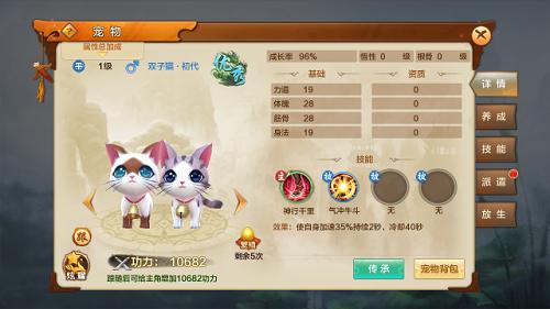 养白雕吸双猫《射雕英雄传手游》宠物系统详解-图1.png