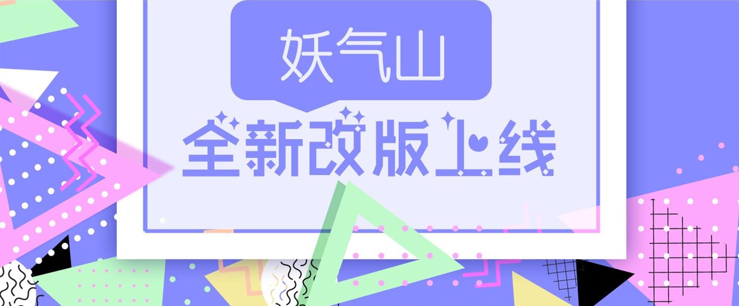 """妖气山App全新改版上线,告别""""旧爱""""闪亮""""新欢""""!-图一 """"妖气山""""全新改版上线.jpg"""