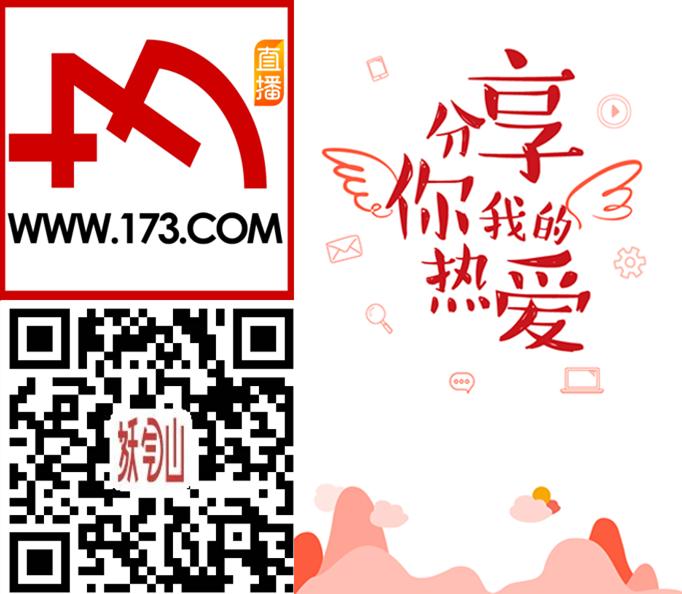 """妖气山App全新改版上线,告别""""旧爱""""闪亮""""新欢""""!-图五 即刻下载App 分享你我的热爱.png"""