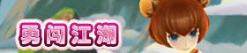 《射雕英雄传3D》江湖系统活动玩法