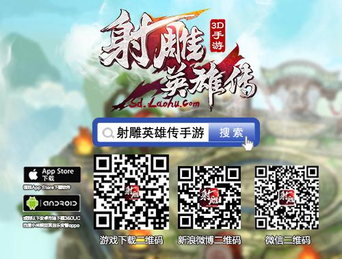 《射雕英雄传3D》手游镖行九州欢乐解密-图6.jpg