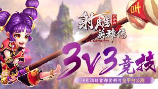 《射雕英雄传3D》3V3竞技玩法大揭秘