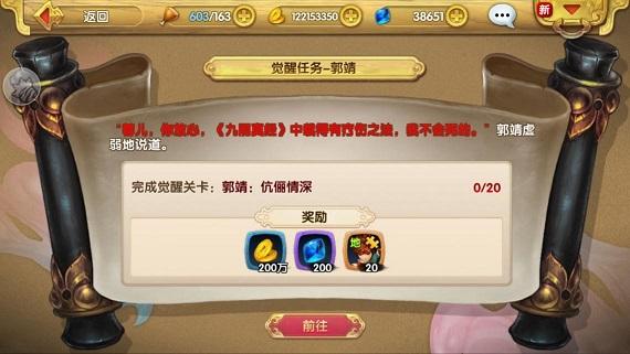 《射雕英雄传3D》郭靖觉醒过程及技能展示-2.jpg