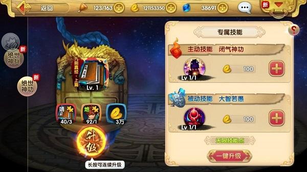 《射雕英雄传3D》郭靖觉醒过程及技能展示-9.jpg