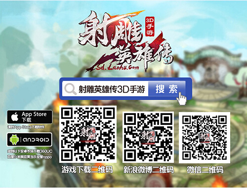 神雕回忆杀《射雕英雄传3D》新版即将上线-图5.jpg