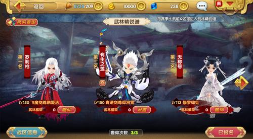 《射雕英雄传3D》巅峰对决玩法  豪强聚首江湖战火再燃-图1.jpg