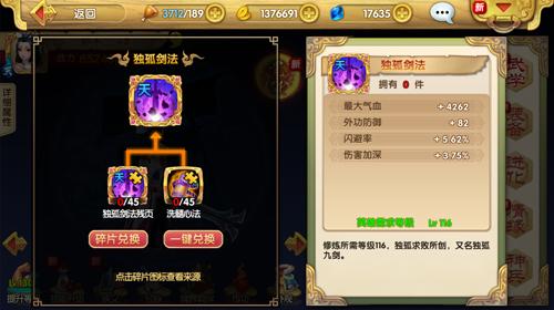 《射雕英雄传3D》巅峰对决玩法  豪强聚首江湖战火再燃-图3.jpg