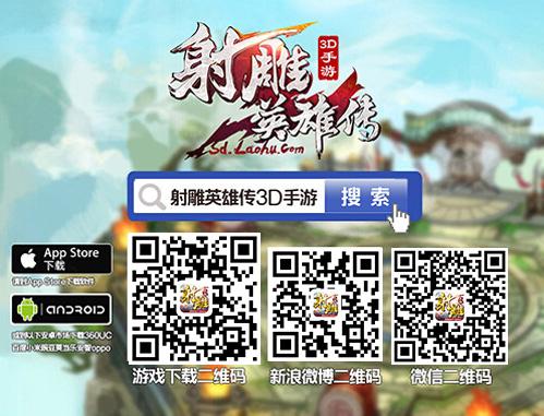 新版电视剧上线 《射雕英雄传3D》豪礼活动开启-图4.jpg