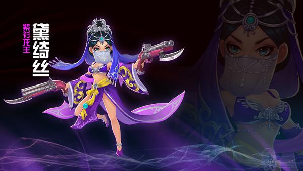 《射雕英雄传3D》好友新玩法上线  协力同心共退敌-图3Loading紫衫龙王国版 (Copy).png