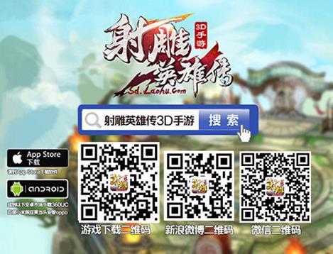 《射雕英雄传3D》好友新玩法上线  协力同心共退敌-图5 (Copy).jpg