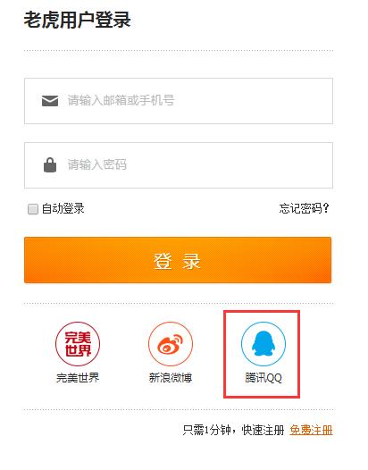 老虎账号使用QQ登录的玩家请注意-image001.png