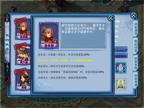 """""""侠客系统""""招募、协战、成长全攻略-2222.jpg"""