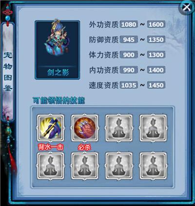 宠物 剑之影-剑之影图鉴.jpg