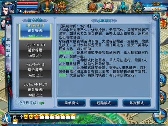 30级五绝令副本水贼末日详细指南-水贼末日副本列表.jpg