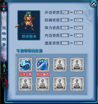 宠物 铁浆船夫-铁桨船夫图鉴.jpg