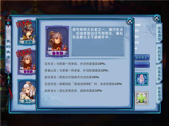 """""""侠客系统""""招募、协战、成长全攻略-侠客缘2.jpg"""
