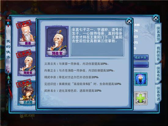 """""""侠客系统""""招募、协战、成长全攻略-侠客缘3.jpg"""