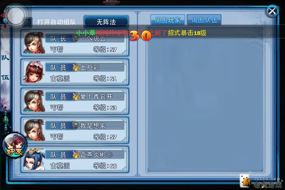 50级五绝副本守卫襄阳炼狱模式-队伍.png