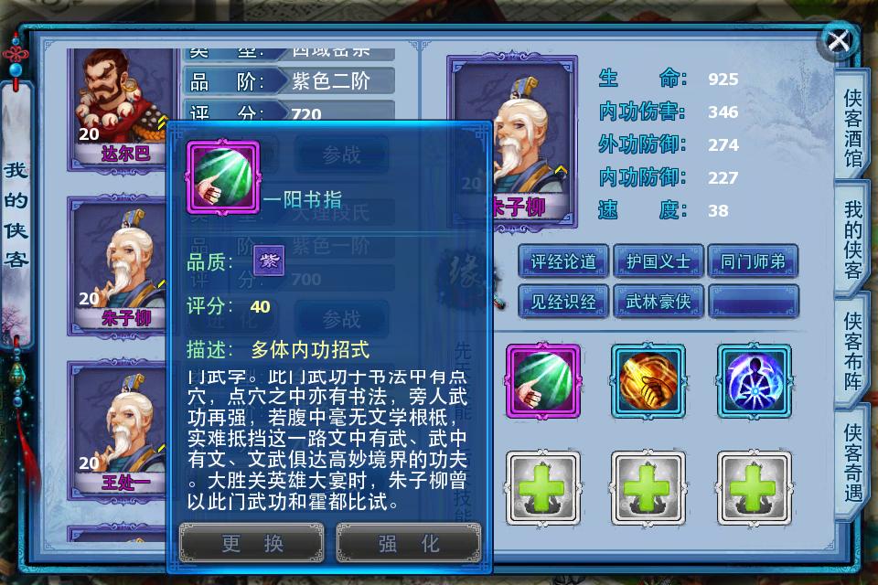 《神雕侠侣》侠客使用技巧和搭配指南-IMG_1283.PNG
