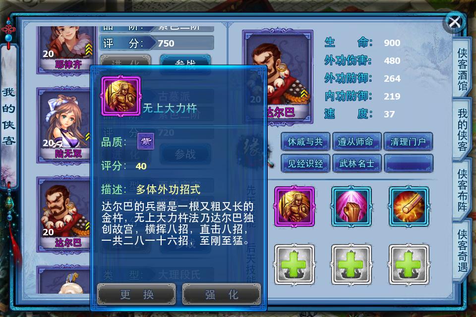 《神雕侠侣》侠客使用技巧和搭配指南-IMG_1284.PNG