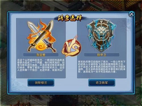 阵营玩法火拼上线 《神雕侠侣》新版开战-图1.jpg