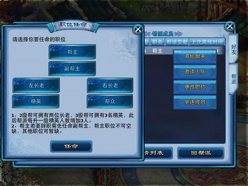 阵营玩法火拼上线 《神雕侠侣》新版开战-图4.jpg