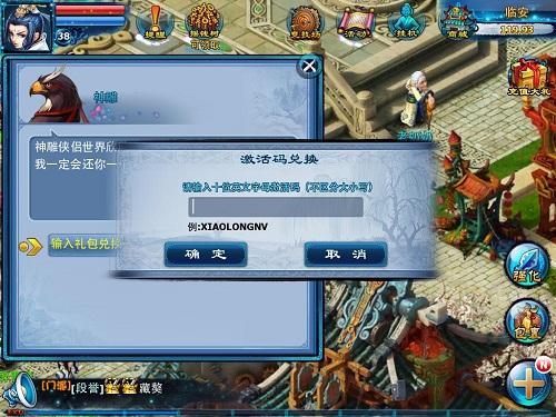 阵营玩法火拼上线 《神雕侠侣》新版开战-图3.jpg