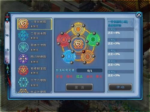 阵营玩法火拼上线 《神雕侠侣》新版开战-图5.jpg