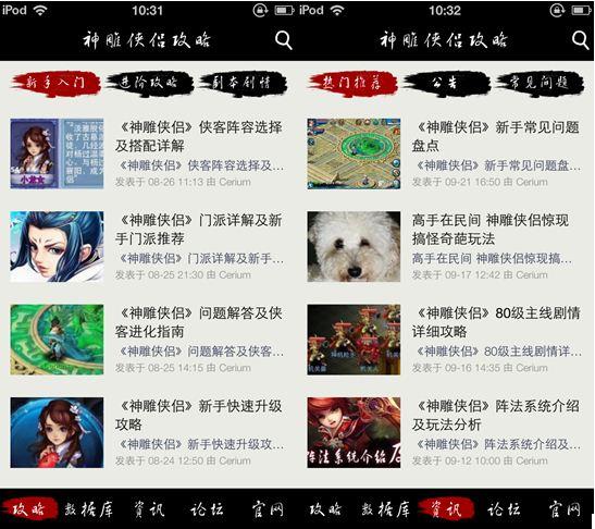 任玩堂《神雕侠侣》攻略客户端登陆App Store-1.jpg