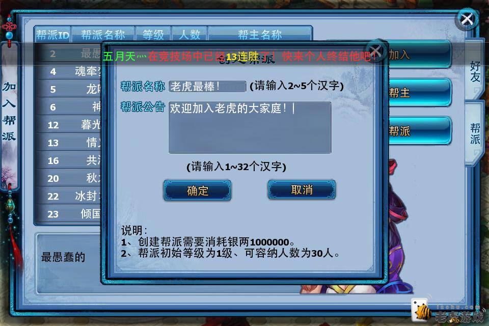 神雕侠侣帮派玩法 帮派任务及修炼详解-810