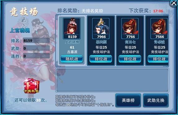 《神雕侠侣》手游日常活动、任务详解-13.jpg