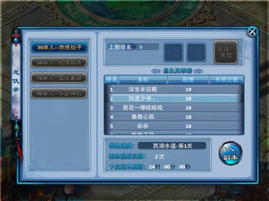 《神雕侠侣》手游日常活动、任务详解-12.jpg