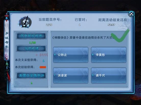 《神雕侠侣》手游日常活动、任务详解-17.jpg