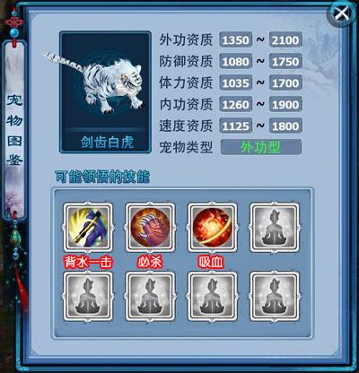 宠物 剑齿白虎-3.jpg