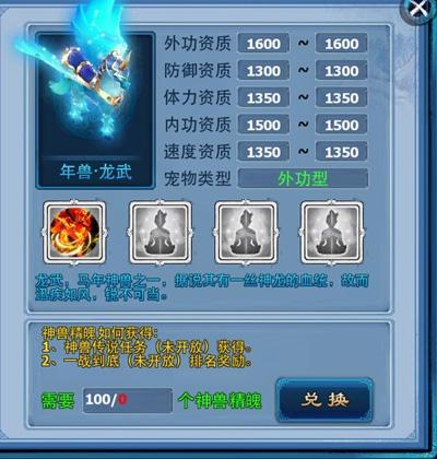 神雕侠侣宠物龙武资料一览-5.jpg