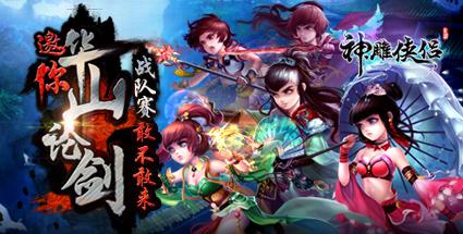 《神雕侠侣》第一届华山论剑战队PK赛