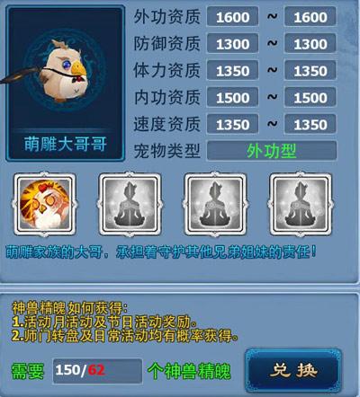 神雕侠侣宠物萌雕大哥哥资料一览-mddgg.jpg