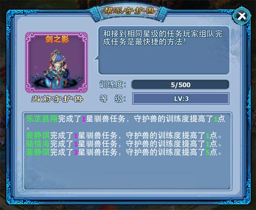 神雕侠侣帮派玩法 帮派任务及修炼详解-907