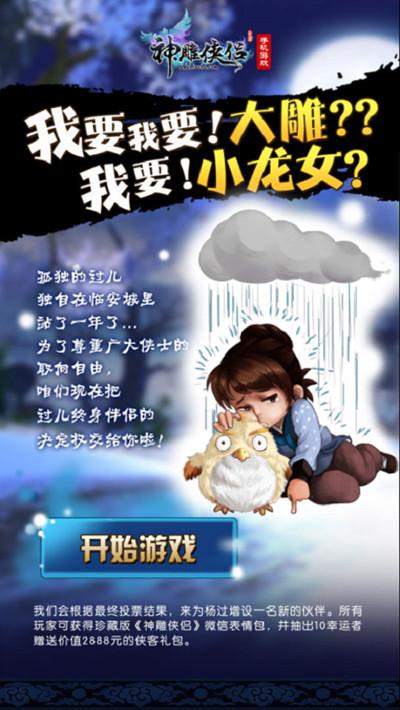 《神雕侠侣》全民狂欢 召唤小龙女-2.jpg