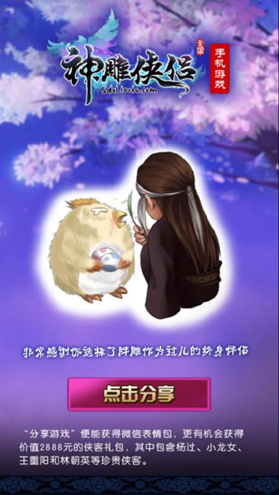 《神雕侠侣》全民狂欢 召唤小龙女-4.jpg