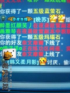 神雕侠侣宝石熔炼小窍门-05.jpg