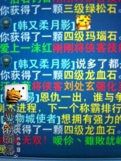 神雕侠侣宝石熔炼小窍门-06.jpg
