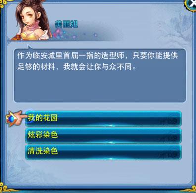 个性染色 神雕侠侣染色系统玩法详解-F7399CECECCC10308675D764188AF3EF.jpg