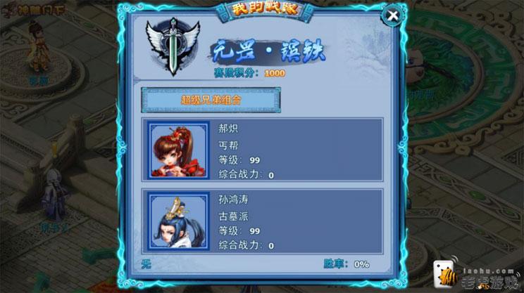 神雕侠侣贺岁版2V2 PVP新玩法英雄大会详解-a01.jpg