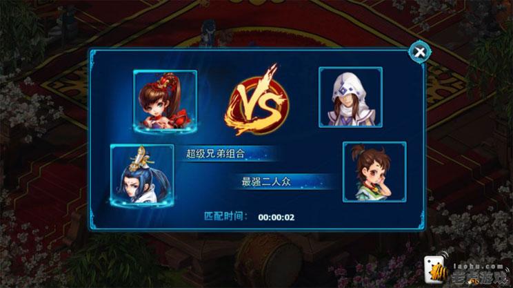 神雕侠侣贺岁版2V2 PVP新玩法英雄大会详解-a02.jpg