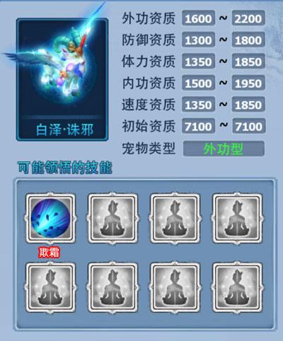 神雕侠侣宠物 白泽·诛邪属性一览-zhuxie.jpg